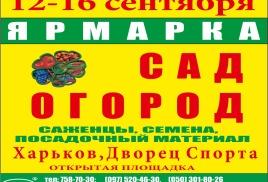 "Осенняя выставка-ярмарка ""Сад-огород"""