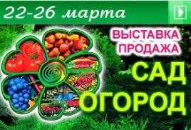 """Выставка - продажа """"сад огород"""""""