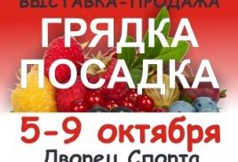 Выставка - продажа «ГРЯДКА-ПОСАДКА»