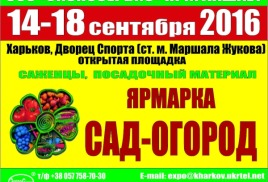 "Ярмарка посадочного материала ""Сад-огород""."